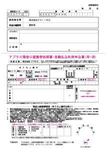 アプラス預金口座振替依頼書(HP用)   株式会社ESLINQ (エスリンク ...